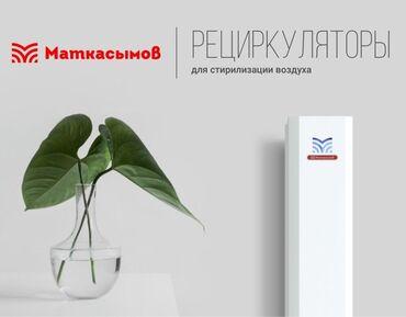 fotopolimernaja lampa besprovodnaja в Кыргызстан: Устройство для стерилизации воздуха в помещении с минимально возможным