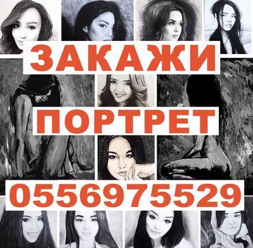 детские 2х ярусные кровати фото и цены в Кыргызстан: Закажите портрет написанный маслом, нарисованный карандашом или углём