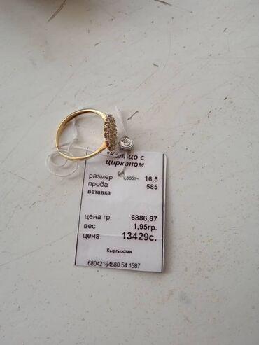 Очень срочно продаю нежное золотое кольцо 585
