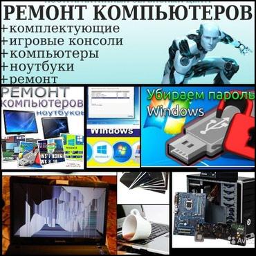 Ремонт компьютеров в Джалал-Абад