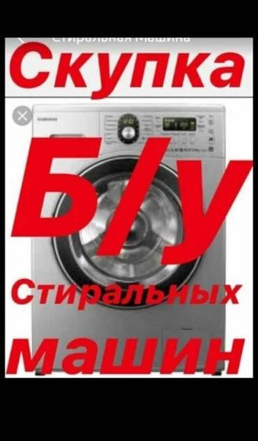 скупка электросамокатов в Кыргызстан: Фронтальная Автоматическая Стиральная Машина