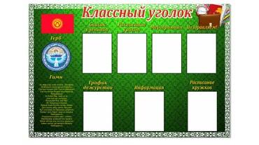 Стенды, таблички на заказ , , ,  в Бишкек