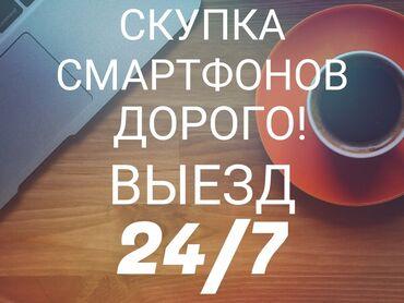 модем билайн сколько стоит в Кыргызстан: Всем доброго времени суток уважаемые!!!Скупаю телефоны Samsung, Apple