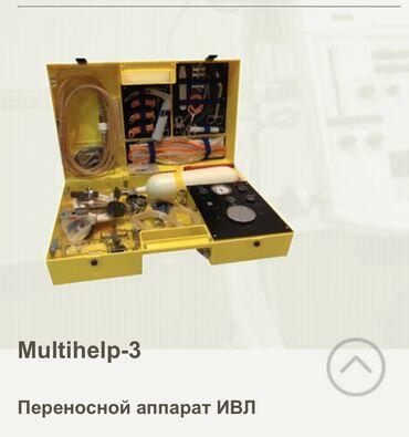 чепчики медицинские бишкек в Кыргызстан: Продается новый переносной аппарат ИВЛ. Стоимость