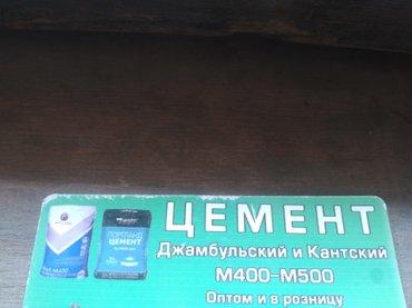 цемент оптом каннский джамбулский м400 м500 709 05 05 10 в Кок-Ой