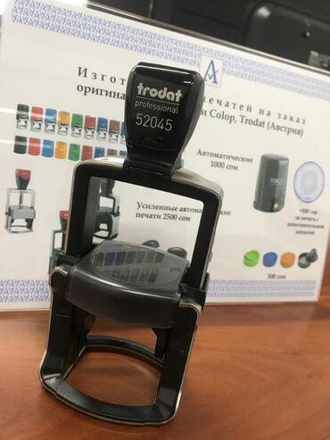 чемодан бу в Кыргызстан: Изготовлю печать для фирмы. Не дорого.Открытие компанийрегистрация