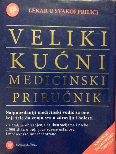 Veliki kućni medicinski priručnik - Belgrade