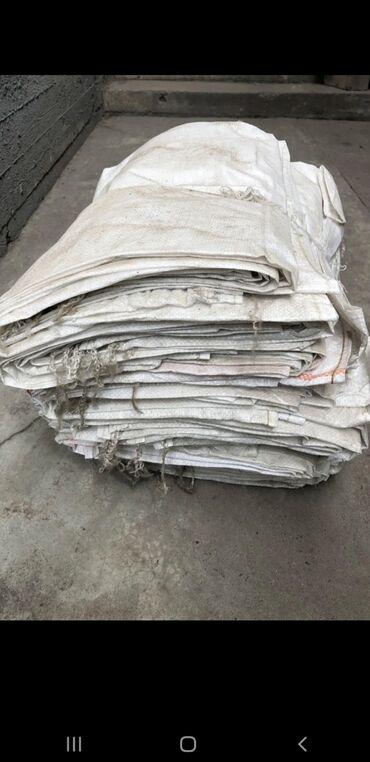 Другие товары для дома в Ак-Джол: Продаю мешки б/у под сахар оптом цена за 1шт в наличии 1350шт тел