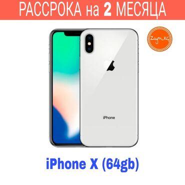 купить iphone бу в рассрочку в Кыргызстан: Б/У iPhone X 64 ГБ Серебристый