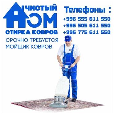 Срочно требуется мойщик ковров в Бишкек
