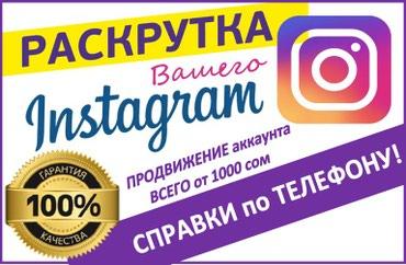 Раскрутка Инстаграм в Бишкек