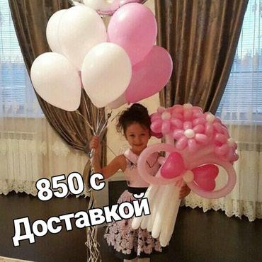 Принимаем заказы на 14 февраля, день в Бишкек
