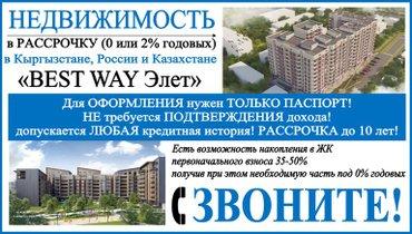 Альтернатива ипотеке. Недвижимость в в Бишкек