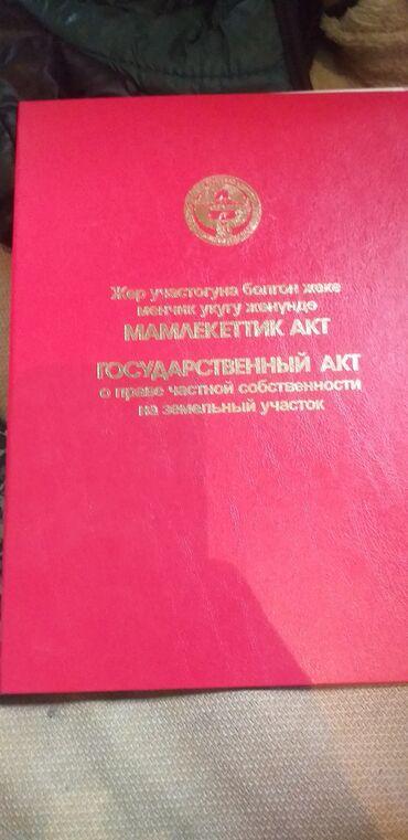 Недвижимость - Манас: 4 соток, Для строительства, Риэлторам не беспокоить, Красная книга, Тех паспорт, Генеральная доверенность