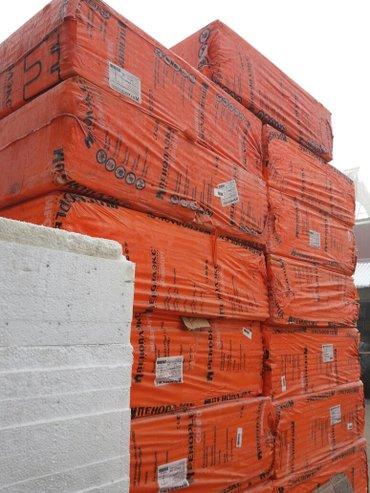 все для строителства сухие смеси пенаплекс пенапласт изовер гипсакарто в Бишкек