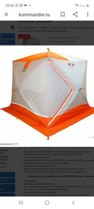 Палатки - Бишкек: Зимния палатка в хорошем состоянии 8000 сом
