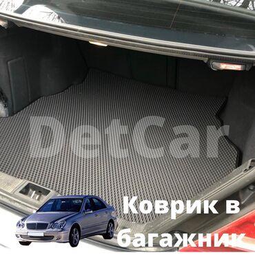 Mercedes w203 коврик в багажник Полик в багажник из ева коврик коврик
