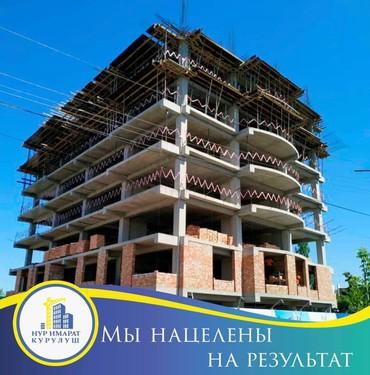 Квартира,квартира,квартира,квартира в Бишкек