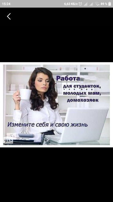 Требуется в интернет магазин в Бишкек