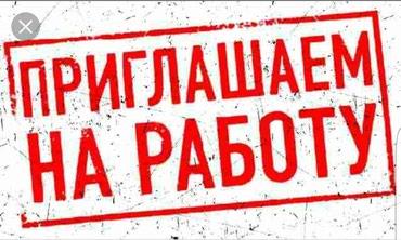 Дастан Риэлт-Сервис Высокий доход с продаж. в Бишкек