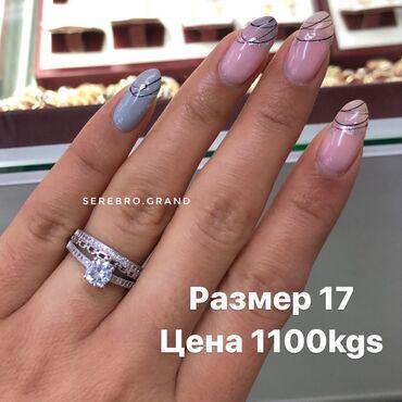 элевит цена в бишкеке фармамир в Кыргызстан: Серебро кольца 925 пробы Размеры и цены указаны