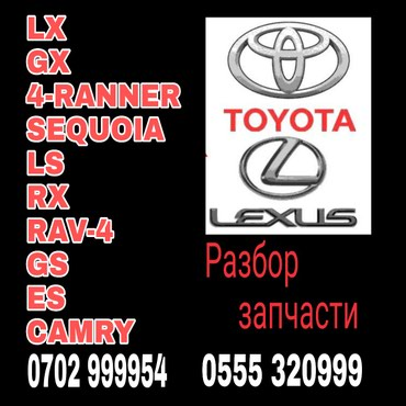 lexus slide в Кыргызстан: Автозапчасти Toyota Lexus  ️Все вопросы по телефону️