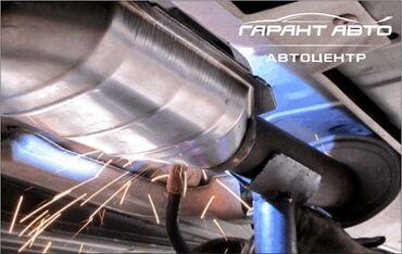 Катализатор автокатализатор замена скупка ремонт без посредников по