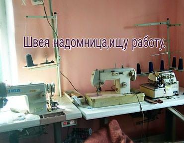 Швея надомница,ищу работу,село в Бишкек