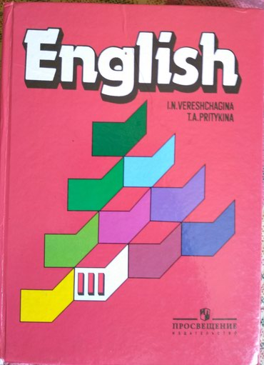 ENGLISH III, авторы Верещагина И.Н., в Бишкек