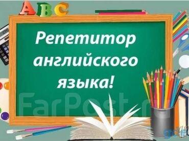 французский язык бишкек in Кыргызстан | ЯЗЫКОВЫЕ КУРСЫ: Языковые курсы | Английский