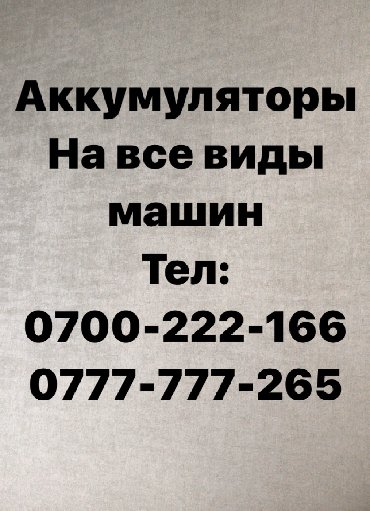 аккумуляторы для ибп 150 а ч в Кыргызстан: Аккумуляторы На все виды машин !!!Цены ниже рыночных Скупка б/у