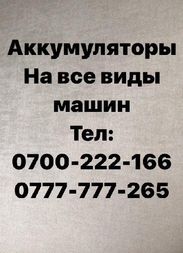 аккумуляторы для ибп baseus в Кыргызстан: Аккумуляторы На все виды машин !!!Цены ниже рыночных Скупка б/у