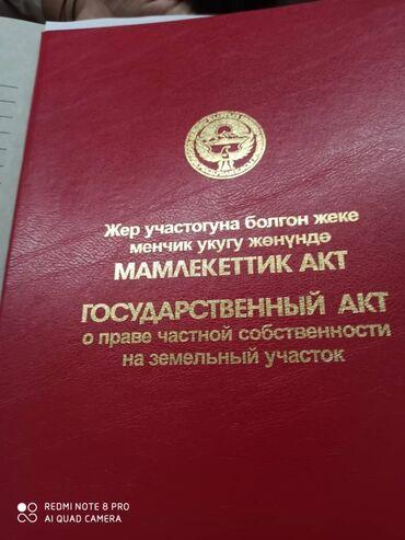 bag for women в Кыргызстан: Продам 100 соток Для бизнеса от собственника