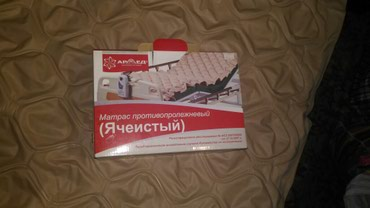 Противопролежневый матрас б/у в Бишкек