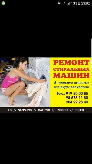 ремонт стиральных машин продажа запчастей в Душанбе 919 39 38 90 в Душанбе