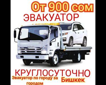 чехлы на авто с орнаментом в Кыргызстан: Эвакуатор | С лебедкой, С гидроманипулятором, Со сдвижной платформой Бишкек