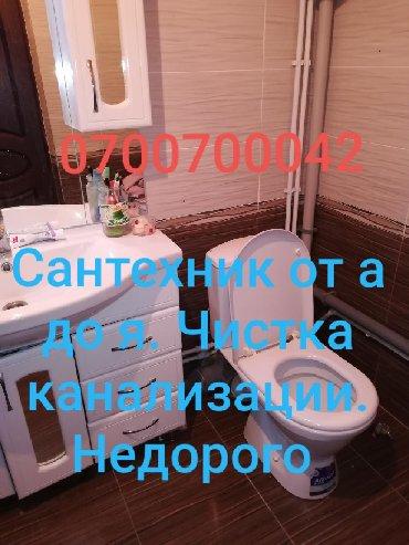 электро монтажная работа в Кыргызстан: Чистка канализации чистка трубы прочистка канализации прочистка трубы