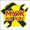 МУЖ НА ЧАС в Бишкек
