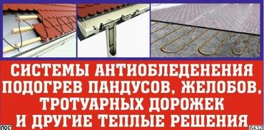 СИСТЕМЫ АНТИОБЛЕДЕНЕНИЯ в Бишкек