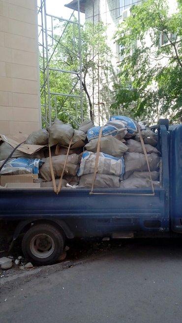 Вывоз строительного мусора в Novopokrovka