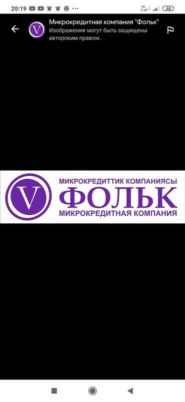 требуется торговый представитель в Кыргызстан: Маркетолог. Любой возраст. 5/2