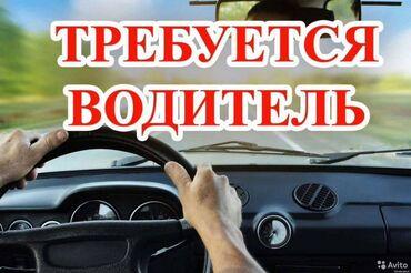 обучение трейдингу бишкек in Кыргызстан   ГРУЗОВЫЕ ПЕРЕВОЗКИ: Требуеться водитель-экспедитор с личным