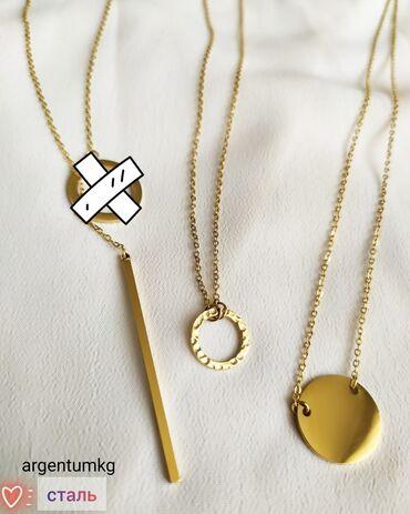 Сталь-новое золото.Элегантная и лаконичная цепочка из стали отлично