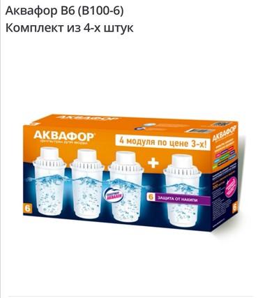 фильтры для очистки воды аквафор в Кыргызстан: Сменный фильтр для аквафора!4 штуки за 800!Россия!