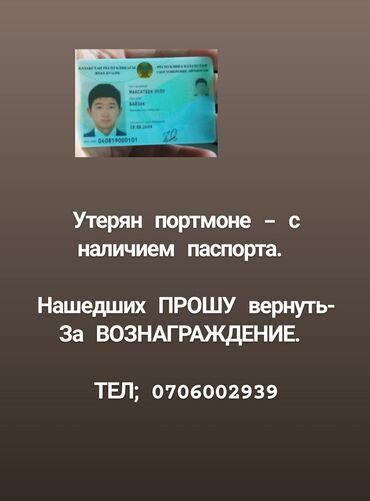 9 объявлений   НАХОДКИ, ОТДАМ ДАРОМ: Утерян чёрный портмоне- с наличием паспорта Республики Казахстан