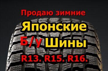 шины r13 в Кыргызстан: Б/у Шины Из Японии R13. R15. R16. Цешки Нету!!!Все Шины Зимние!
