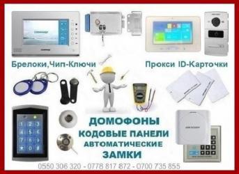 IT, интернет, телеком в Кыргызстан: Домофон, установка домофона, домофоны качество!