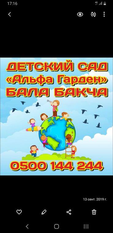 Мы приглашаем детей от 2 до 6-ти лет в наш детский сад Альфа- Гарден