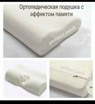подушка мейрама бишкек in Кыргызстан   УНАА ТЕТИКТЕРИ: Акция !!! Подушки ортопедические. Взрослые  анатомические подушки memo