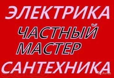 Услуги - Ивановка: Электрик | Установка стиральных машин, Демонтаж электроприборов, Монтаж выключателей | Больше 6 лет опыта